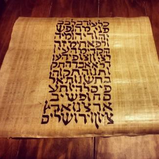 Hatikvah on Papyrus
